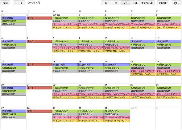 8月の商品の出荷日一覧