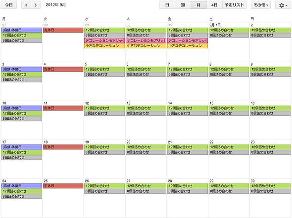 9月の商品の出荷日一覧